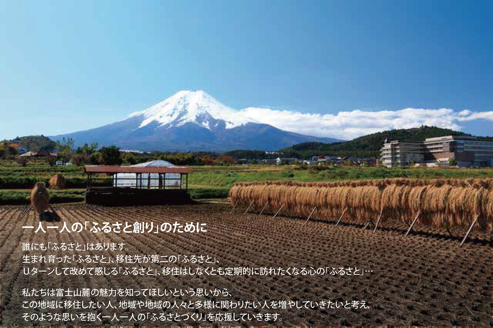 富士山麓への移住を応援します。
