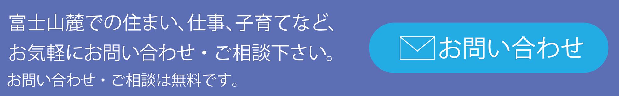 富士吉田への移住相談お問い合わせ下さい。